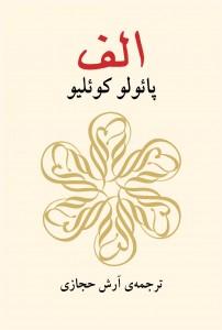 Aleph in Farsi